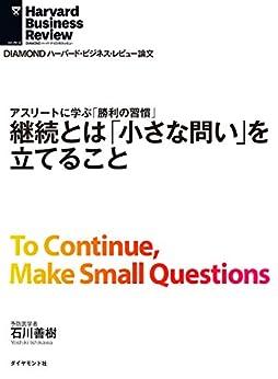 [石川 善樹]の継続とは「小さな問い」を立てること DIAMOND ハーバード・ビジネス・レビュー論文