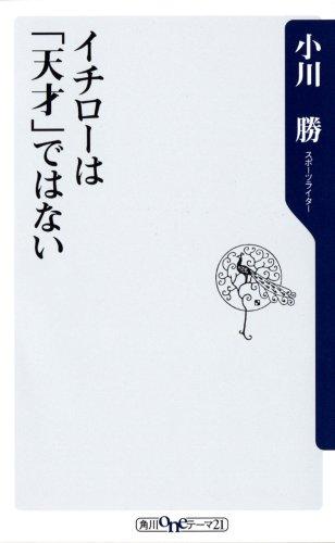 イチローは「天才」ではない (角川oneテーマ21)の詳細を見る