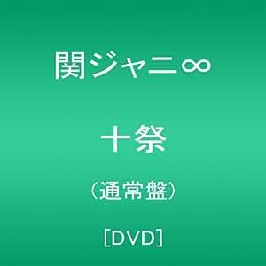 十祭(通常盤)  [DVD]