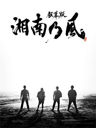 「銀幕版 湘南乃風」完全版DVD BOX(初回限定生産)