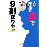 """人の印象は""""声""""で9割変わる (王様文庫)"""