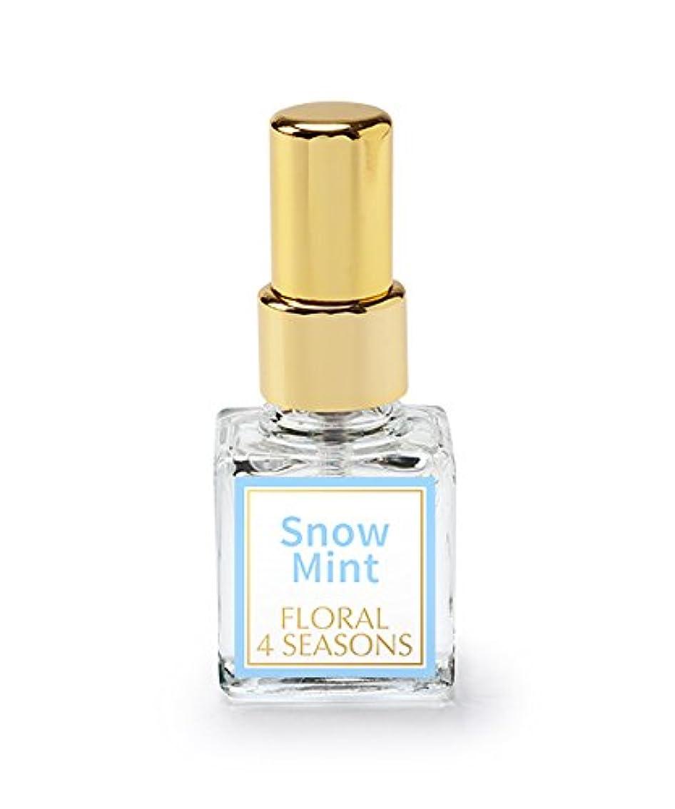 シンポジウムむき出し疫病武蔵野ワークスの香水「スノーミント」(EDP/4mL)
