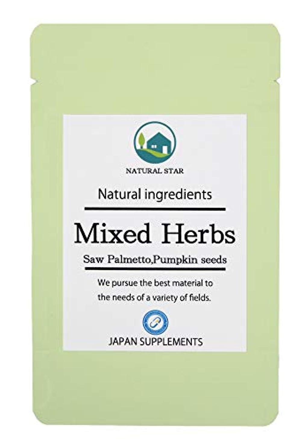 パラメータストレンジャーグリースMixed Herbs ノコギリヤシ カボチャ種子配合サプリメント 60粒 約1ヵ月分