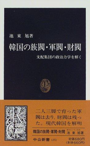 韓国の族閥・軍閥・財閥―支配集団の政治力学を解く (中公新書)の詳細を見る