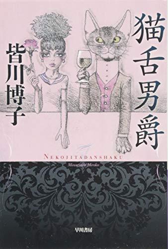 猫舌男爵 (ハヤカワ文庫JA)の詳細を見る
