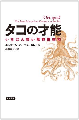 タコの才能 いちばん賢い無脊椎動物 (ヒストリカル・スタディーズ10)