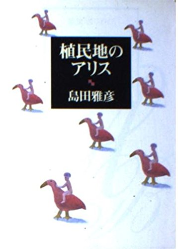 植民地のアリス (朝日文芸文庫)の詳細を見る