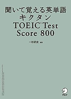 [一杉 武史]の[音声DL付] 聞いて覚える英単語 キクタンTOEIC(R) Test Score 800 キクタンTOEICシリーズ