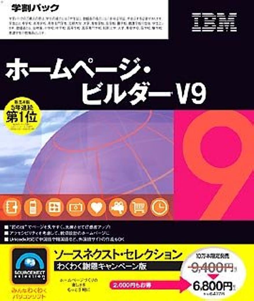 取り消すフィールド四分円SOURCENEXT Selection IBM ホームページ?ビルダー V9 謝恩キャンペーン版 学割パック