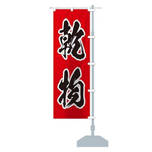 乾物 のぼり旗 サイズ選べます(スリム45x180cm 右チチ)