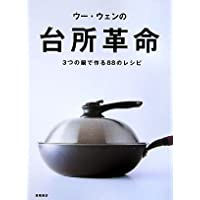 ウー・ウェンの台所革命 3つの鍋で作る88のレシピ