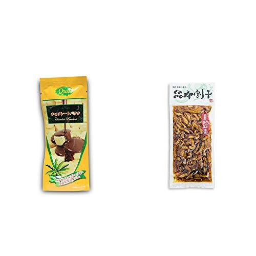 [2点セット] フリーズドライ チョコレートバナナ(50g) ・海と大地の恵み 昆布割干(250g)