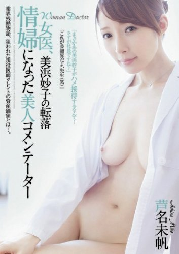 女医、美浜妙子の転落 情婦になった美人コメンテーター 芦名・・・