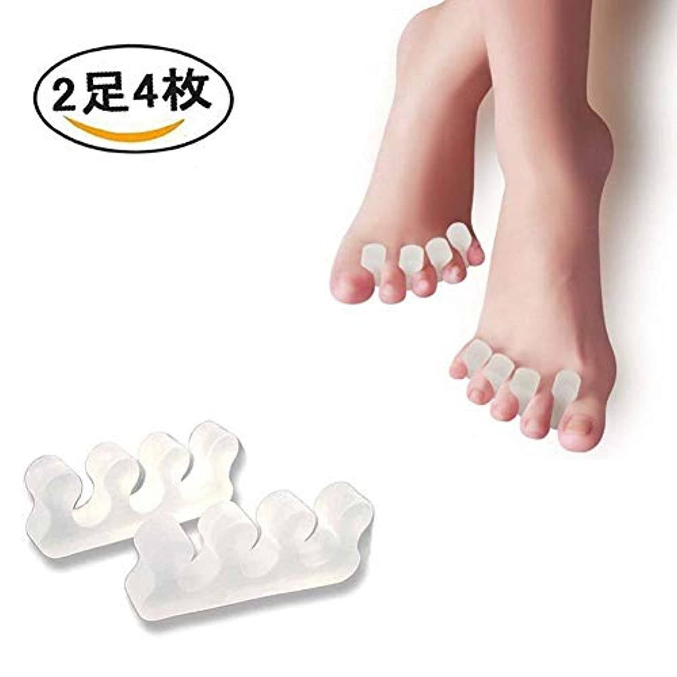 Sendida 2足 (4個入) ヨガ 足指 広げる 医療用シリコーン 足指矯正パッド 足用保護パッド 足指分離パッド 足指矯正具 シリコーン製 3本指 外反母趾