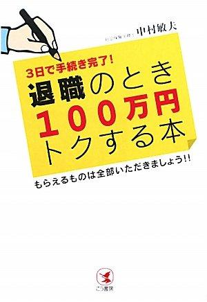 退職のとき100万円トクする本―3日で手続き完了!もらえるものは全部いただきましょう!!の詳細を見る