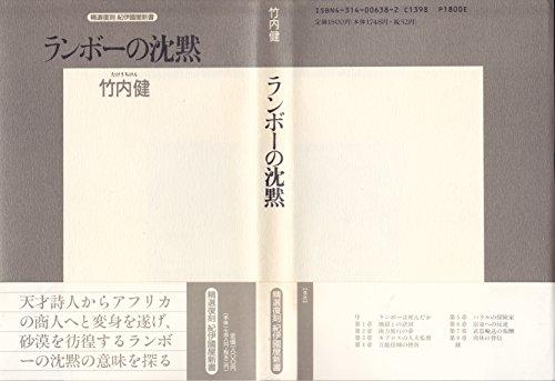 ランボーの沈黙 (精選復刻紀伊国屋新書)の詳細を見る