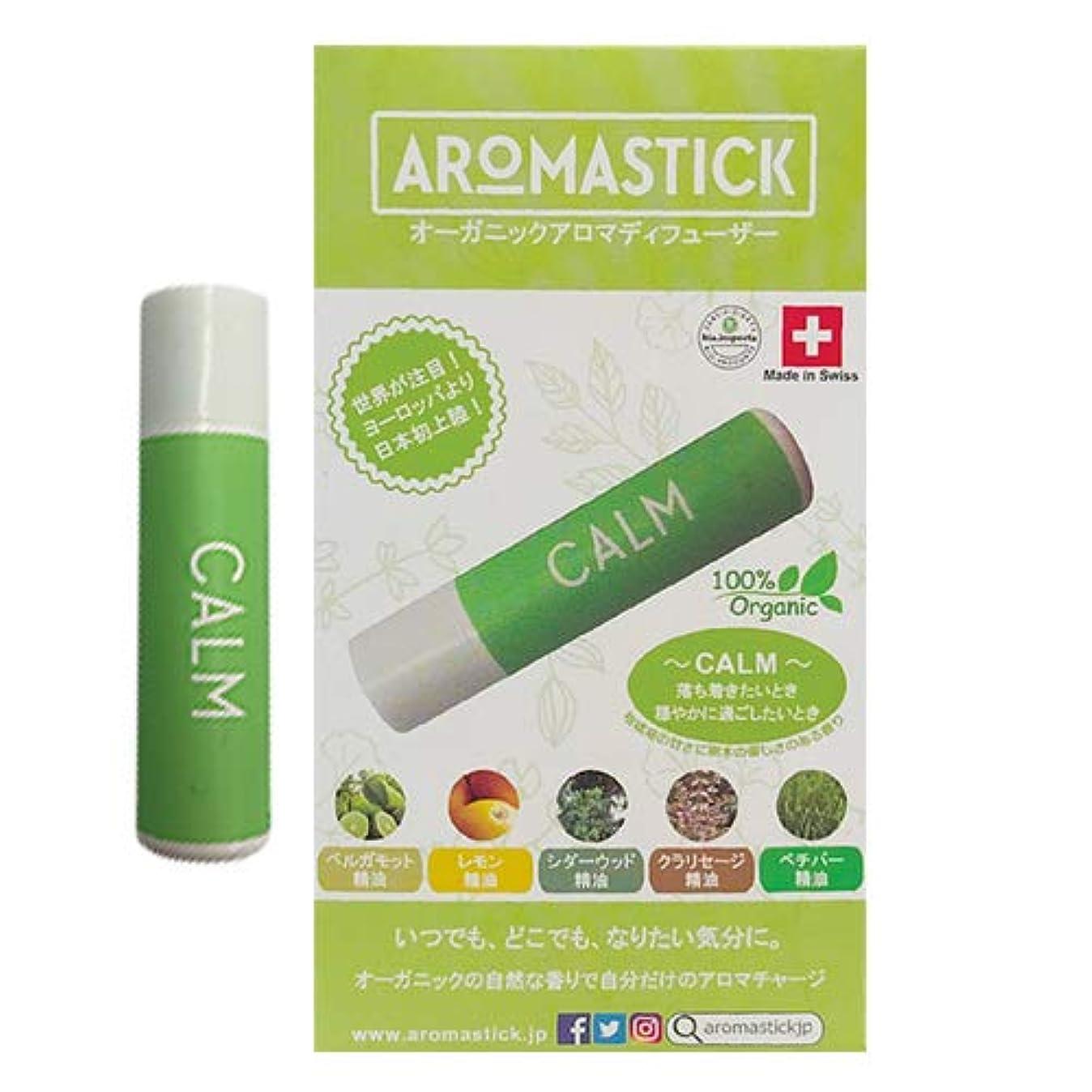 業界襲撃敬なオーガニックアロマディフューザー アロマスティック(aromastick) カーム [CALM]×2個セット