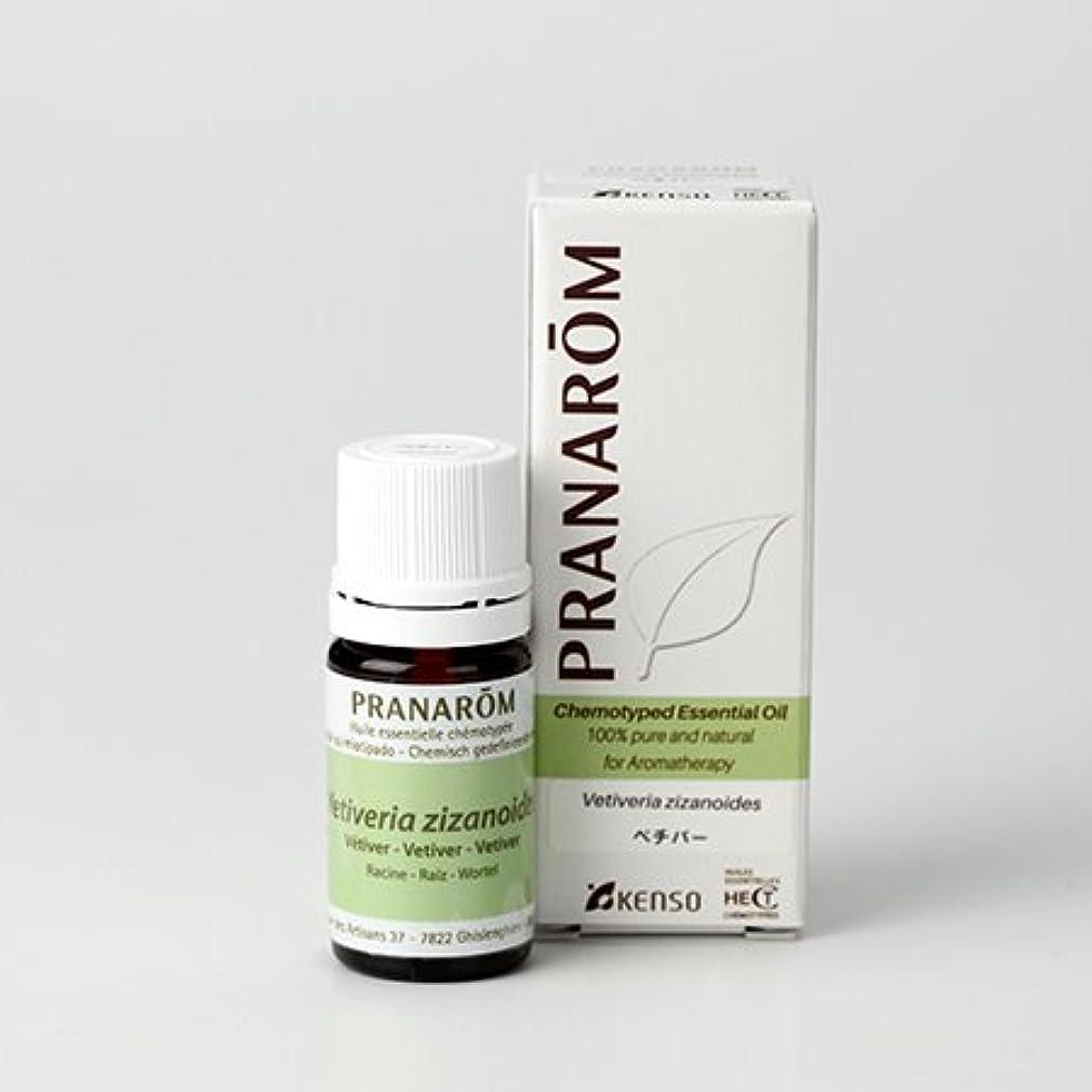 奨励しますパーティーシングルプラナロム ( PRANAROM ) 精油 ベチバー 5ml p-187