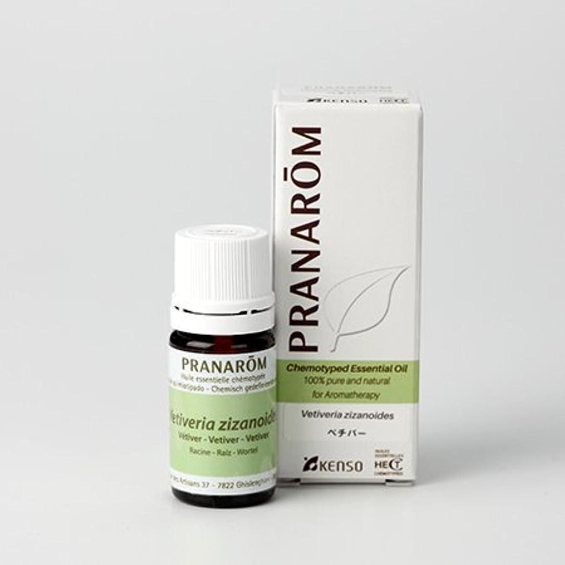 ポーチ熟考する絶縁するプラナロム ( PRANAROM ) 精油 ベチバー 5ml p-187