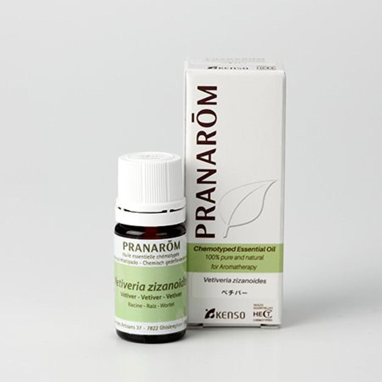 絡まるバルコニー自分のプラナロム ( PRANAROM ) 精油 ベチバー 5ml p-187