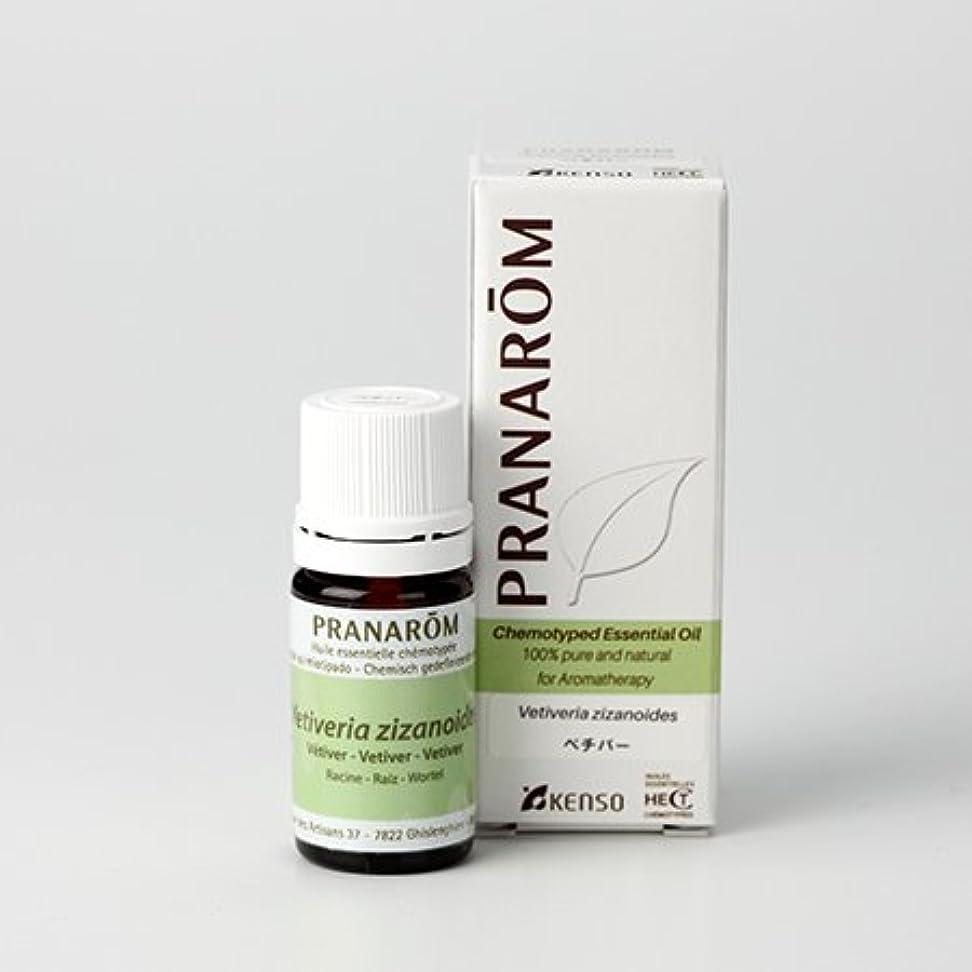 収まる差し控える酔っ払いプラナロム ( PRANAROM ) 精油 ベチバー 5ml p-187