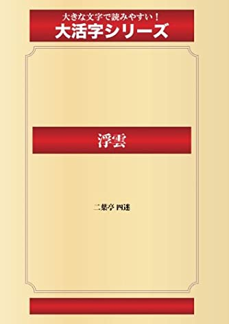 浮雲(ゴマブックス大活字シリーズ)