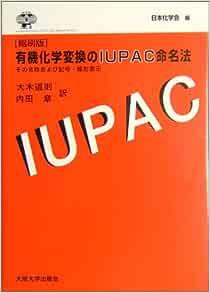 有機化学変換のIUPAC命名法―その名称および記号・線形表示 | 日本化学 ...