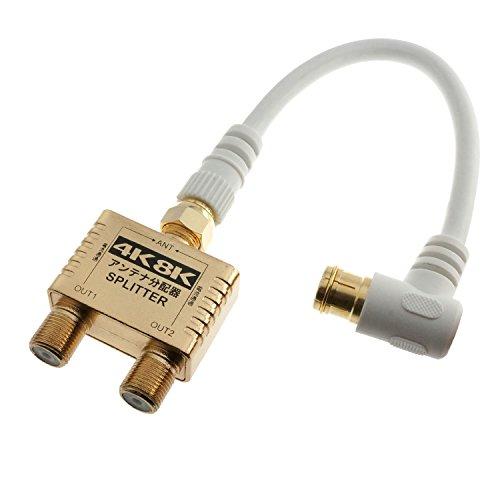 HORIC アンテナ2分配器 24金メッキ BS/CS/地デジ/4K8K放送対応 全端子電流通過型 ケーブル付属 S-4C-FB  10cm ホワイト