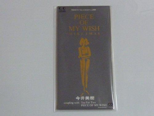 今井美樹『PIECE OF MY WISH』歌詞の意味を解釈!ドラマ主題歌!YouTube動画あり♪の画像