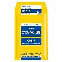 オキナ エコクッション封筒 文庫本・カセットテープ CP815 / 10セット