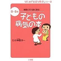 病院に行く前に読む 子どもの病気の本 0~5歳 (はじめて出会う育児シリーズ)