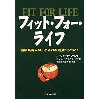 フィット・フォー・ライフ ——健康長寿には「不滅の原則」があった!