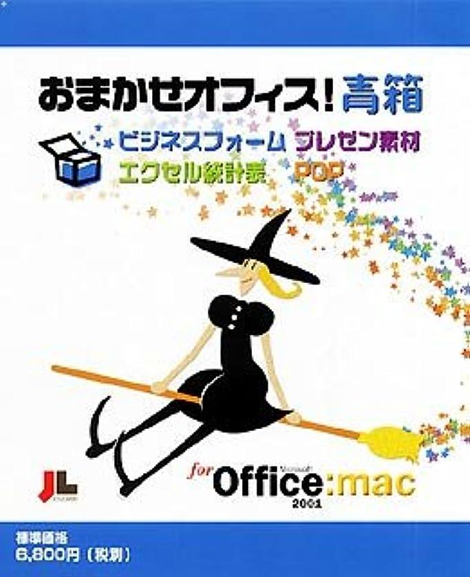 猟犬混合した島おまかせオフィス! 青箱 for Microsoft Office2001 mac(ビジネスフォーム?エクセル統計表?POP?プレゼント素材)