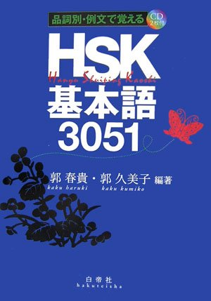 HSK基本語3051—品詞別・例文で覚える