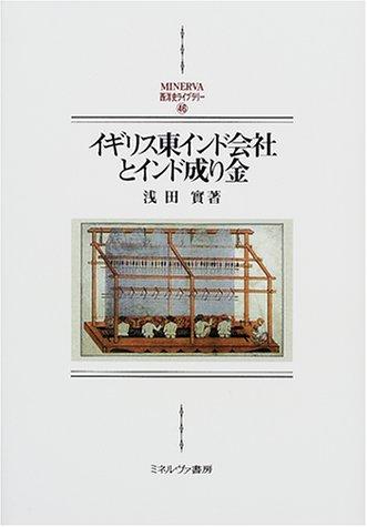 イギリス東インド会社とインド成り金 (MINERVA西洋史ライブラリー)