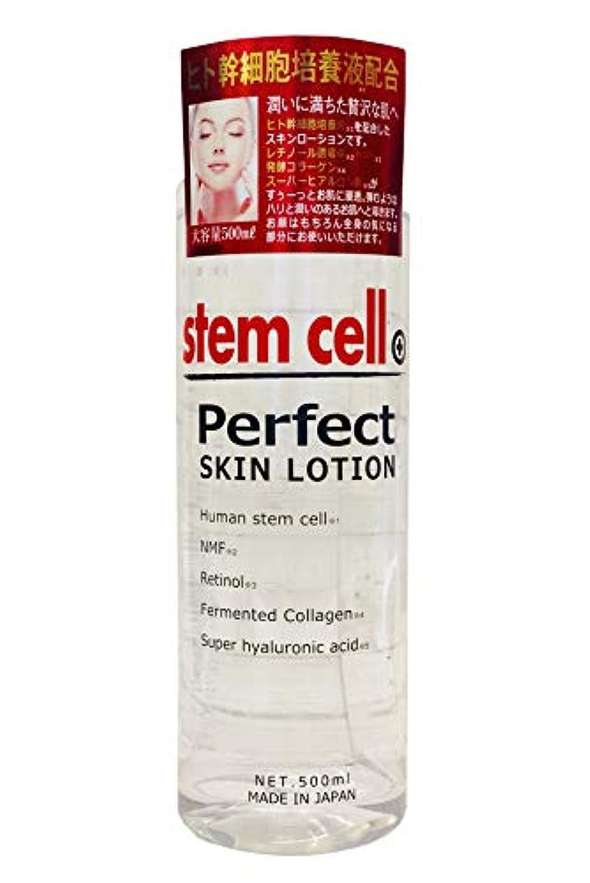 洋服で出来ている遅らせるステムセル(stem cell) パーフェクト スキンローション 500ml