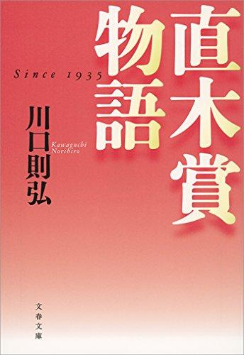 直木賞物語 (文春文庫)の詳細を見る