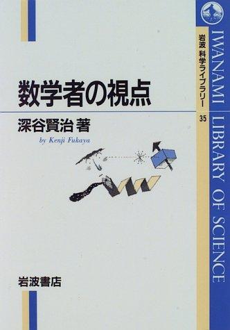 数学者の視点 (岩波科学ライブラリー (35))の詳細を見る
