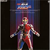 〈ANIMEX 1200シリーズ〉 (50) 交響組曲 超人機メタルダー (限定盤)