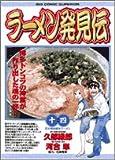 ラーメン発見伝 14 (ビッグコミックス)