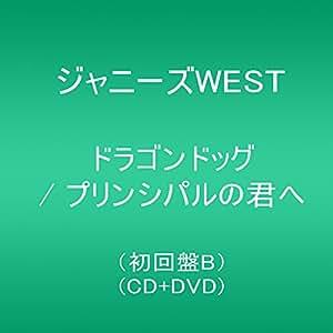 ドラゴンドッグ/プリンシパルの君へ (初回盤B)(CD+DVD)