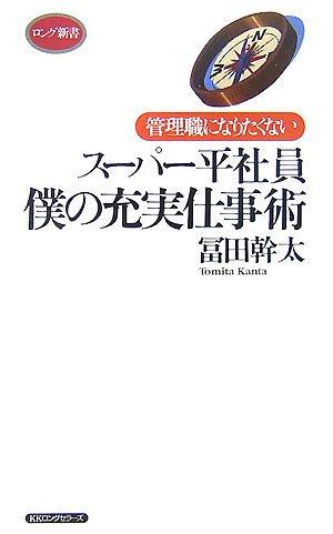 スーパー平社員僕の充実仕事術 (ロング新書)の詳細を見る