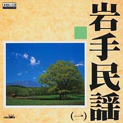 岩手民謡1 (MEG-CD)
