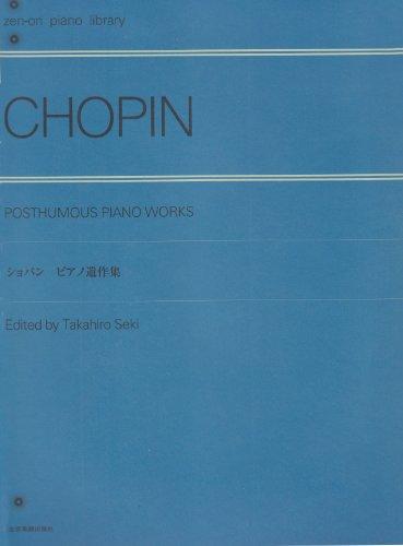 ショパン ピアノ遺作集 (zen-on piano library)