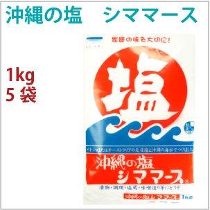 塩 沖縄の塩 シママース 1kg 5袋