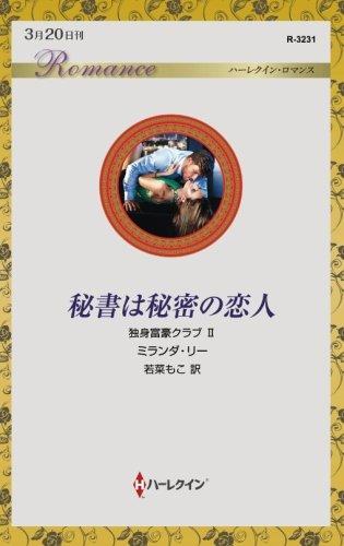 秘書は秘密の恋人 独身富豪クラブ II (ハーレクイン・ロマンス 【ワイド版】)