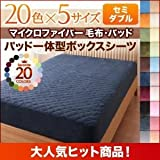 【単品】ボックスシーツ セミダブル サイレントブラック 20色から選べるマイクロファイバー毛布・パッド パッド一体型ボックスシーツ単品