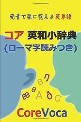コア 英和小辞典 (ローマ字読みつき)
