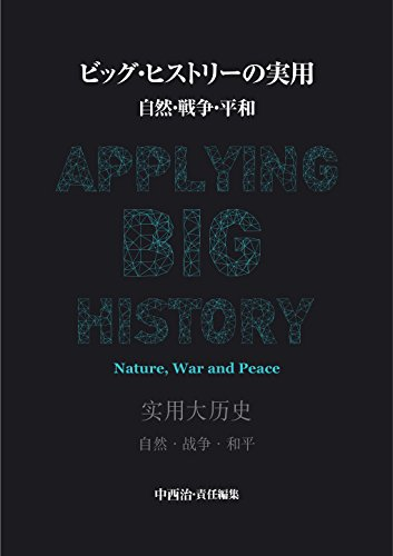 ビッグ・ヒストリーの実用 (自然・戦争・平和)