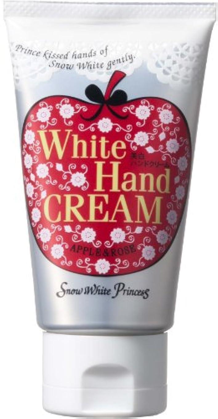 打ち上げる真向こうしなやかスノーホワイトプリンセス ホワイトハンドクリーム 赤りんご50g